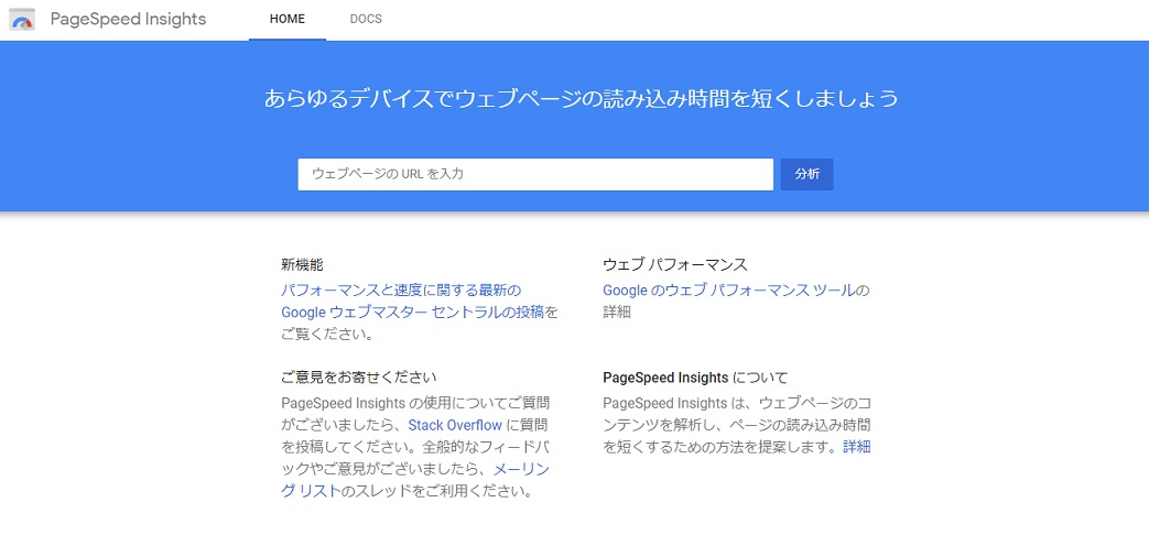 PageSpeed Insightsの説明