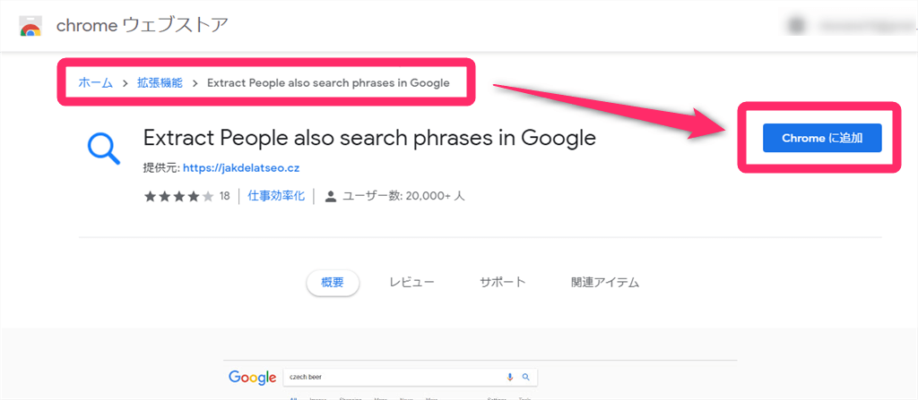 Extract People also search phrases in googleの説明